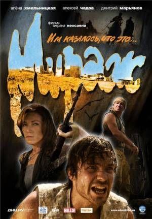 Мираж (2008) DVDRip