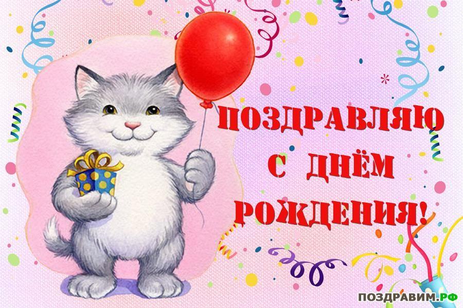 Поздравления с кошками с днем рождения девушке